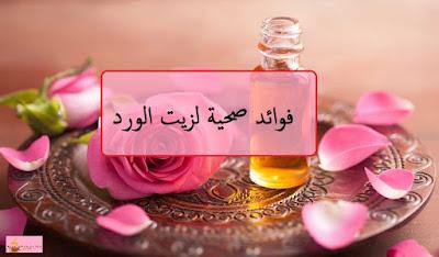 فوائد صحية لزيت الورد