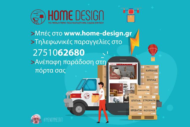 Το Home Design συνεχίζει με το ηλεκτρονικό του κατάστημα
