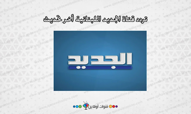 احدث تردد لقناة الجديد اللبنانية على جميع الأقمار