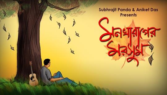 Mon Kharaper Marshum Lyrics by Subhrajit Panda