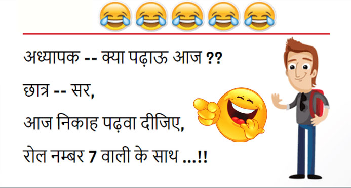 Teacher student Very Funny hindi jokes