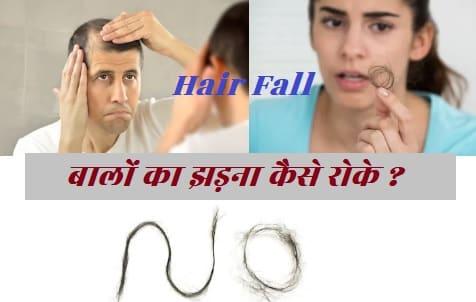 hair fall in hindi images;hair fall kyo hota hai