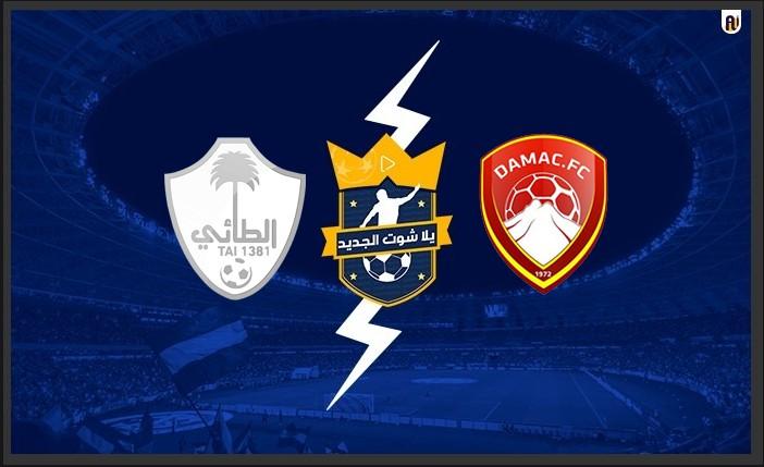 نتيجة مباراة ضمك والطائي اليوم  في الدوري السعودي