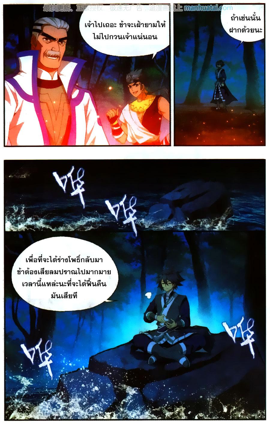 อ่านการ์ตูน Doupo Cangqiong 201 ภาพที่ 17