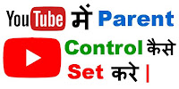 How to Set YouTube Parental Control |