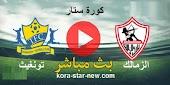 نتيجة مباراة الزمالك وتونجيث يلا كورة في دوري ابطال افريقيا 4-1