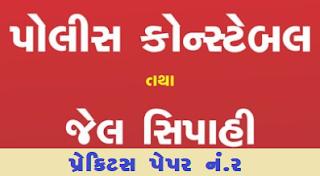 Gujarat Police Constable 2018 Model Paper No.2
