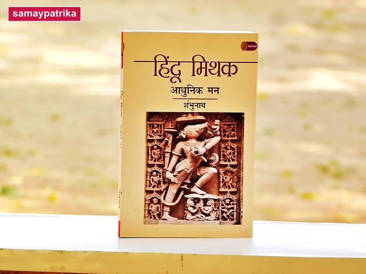 hindu-mithak-adhunik-mann