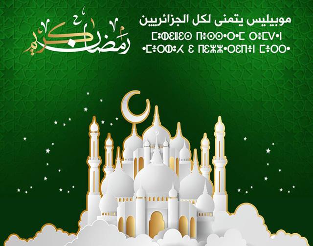 سارع للحصول على عروض موبيليس PixX و WinMax الجديد بمناسبة رمضان 60Go !