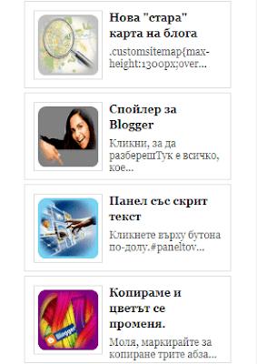 "Притурка ""Последни публикации"""