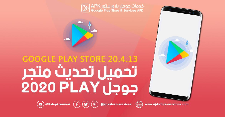 تنزيل متجر Play أخر إصدار - تحديث Google Play Store 20.4.13