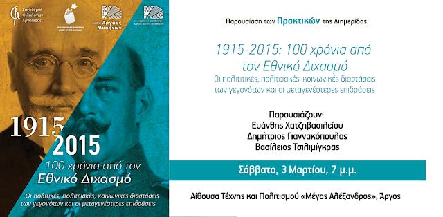Παρουσίαση των Πρακτικών της Διημερίδας για τον Εθνικό Διχασμό (2015) στο Άργος