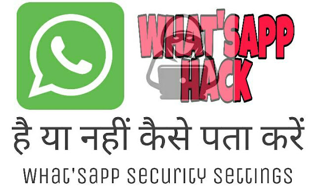 Whatsapp Hack है या नहीं कैसे पता करें
