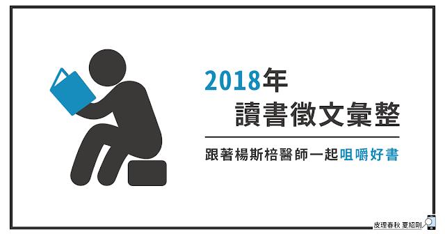 2018年讀書徵文彙整-皮理春秋