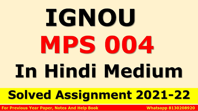 MPS 004 Solved Assignment 2021-22 In Hindi Medium