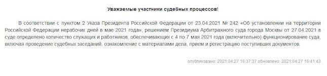 Режим работы Арбитражного суда города Москвы