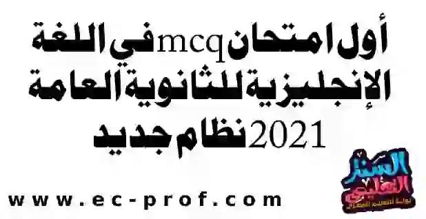 أول امتحان mcq في اللغة الإنجليزية للثانوية العامة 2021 نظام جديد