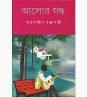 Alor Gondho By Smaranjit Chakraborty - Bengali Book Download