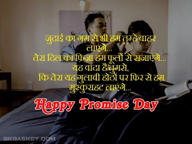 Best broken promise status in hindi shayari
