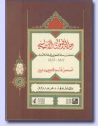 تحميل كتاب رسالة لقاء الله pdf