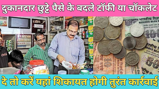 If you force the shopkeeper to take toffee or chocolate in lieu of holiday money, complain here, action will be taken immediately