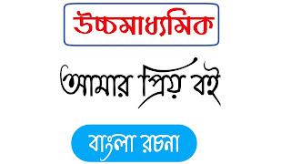 আমার প্রিয় বই বাংলা রচনা