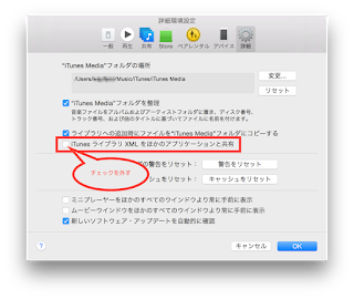 Don't share iTunes xml