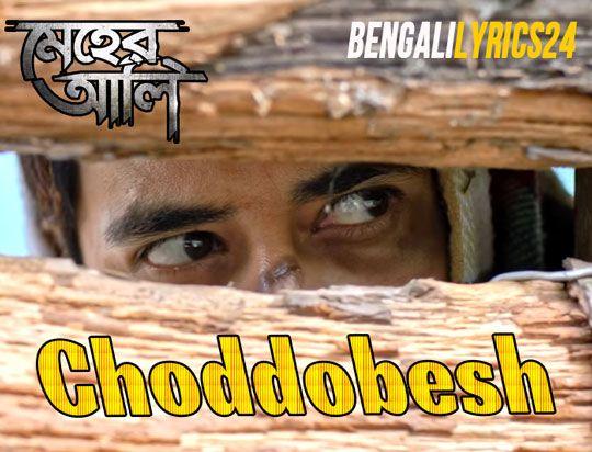 Choddobesh - Meher Aali