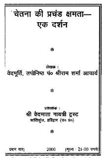 Chetna-Ki-Prachand-Kshamta-Prachand-Ek-Darshan-By-Aacharya-Shri-Ram-Sharma