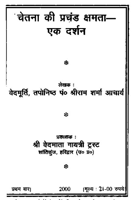 चेतना की प्रचंड क्षमता-एक दर्शन : आचार्य श्री राम शर्मा द्वारा | Chetna Ki Prachand Kshamta Prachand-Ek Darshan By Aacharya Shri Ram Sharma