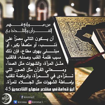 من موانع فهم القرآن