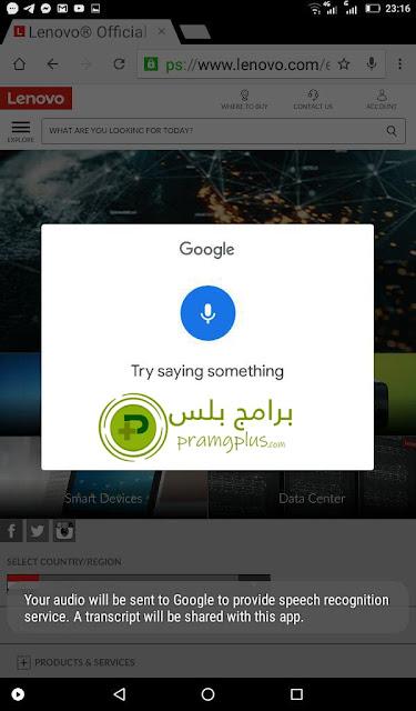 البحث الصوتي علي متصفح جوجل كروم 2020