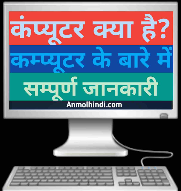 Computer Kya Hai, what is pc, what is computer