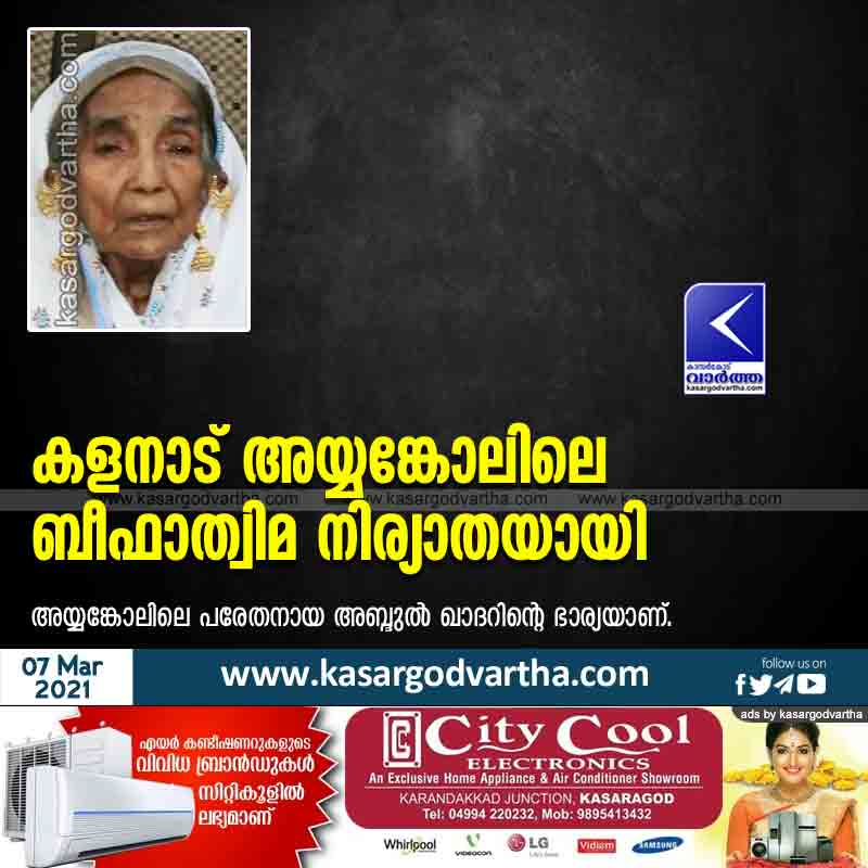 Beefathwima of Kalanad Ayyangol passed away