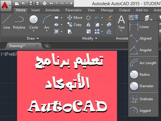 أبرز المراجع العربية لإحتراف برنامج اوتوكاد Learn-AutoCAD-basics-in-21days4