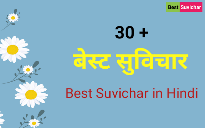 Best Suvichar in Hindi - बेस्ट सुविचार हिन्दी में