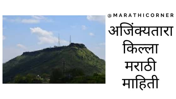 Ajinkyatara Fort information in Marathi