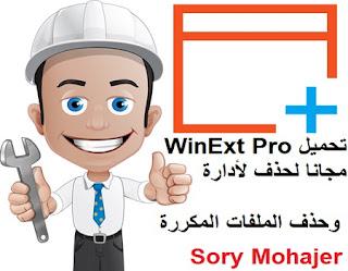 تحميل WinExt Pro مجانا لحذف لأدارة وحذف الملفات المكررة