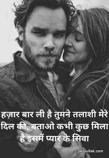 Talashi-Romantic-shayari-in-hindi