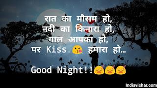 good night status for girlfriend