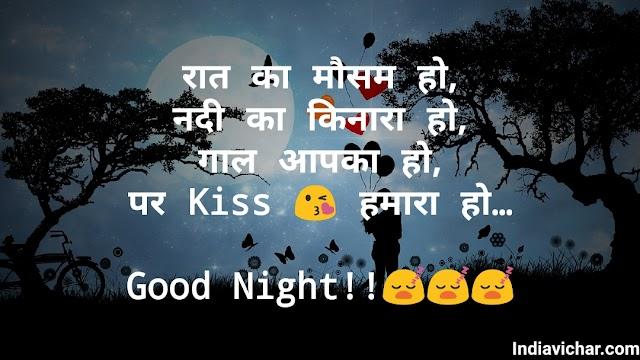 गुड नाईट स्टेटस | Good Night Status In Hindi | Good Night Quotes In Hindi | Good Night SMS In Hindi