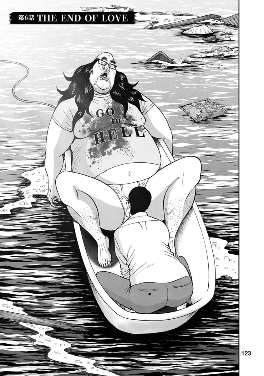Bathtub ni Notta Kyoudai Chikyuu Suibotsu Ki ตอนที่ 6