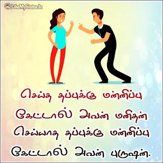 Tamil husband joke
