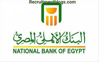 التدريب الصيفي للطلبه في البنك الاهلي المصري