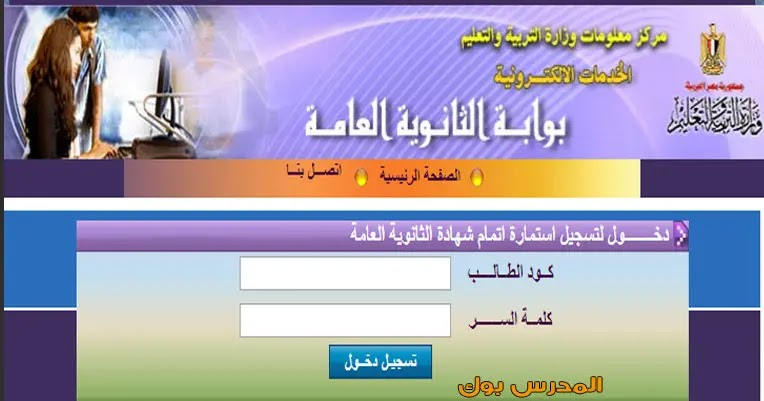 تسجيل استمارة الثانوية العامة 2020 بوابة الثانوية العامة سجل اسمك من هنا thanwya.emis