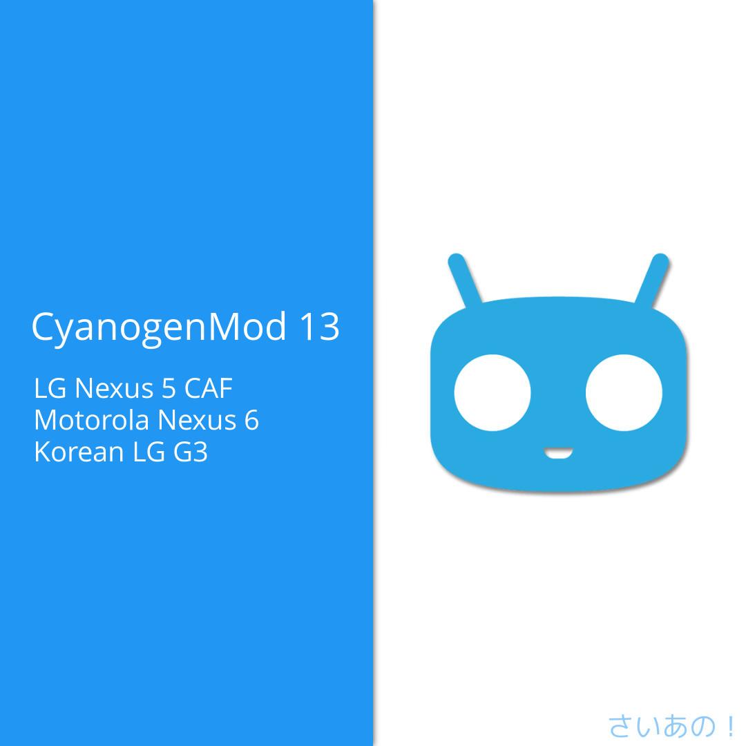 CyanogenMod 13がNexus 5 CAF、Nexus 6、韓国版LG G3など更に3