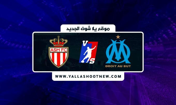 نتيجة مباراة موناكو ومارسيليا اليوم 2021/9/11  في الدوري الفرنسي