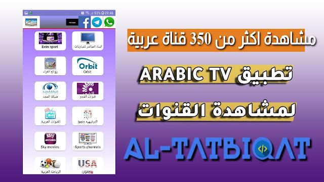 تحميل تطبيق Arabic TV لمشاهدة اكثر من 350 قناة عربية