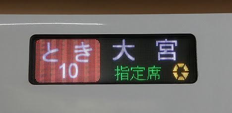 【初めての設定で乗客ゼロ!?】大宮行き とき10号