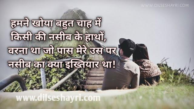 Kismat Shayari | humne Khoya Bahut Chah Men